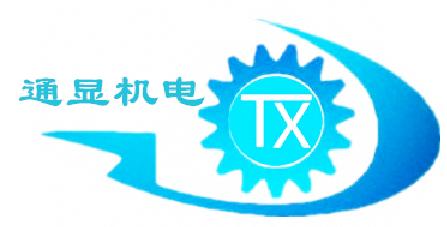 通显机电设备(上海)有限公司