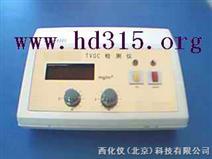 便携式TVOC检测仪(室内环境专用,进口传感器) 型号:JK20MGM600(中西)