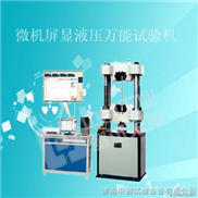 电子万能试验机,电子式材料试验机,电子万能材料试验机