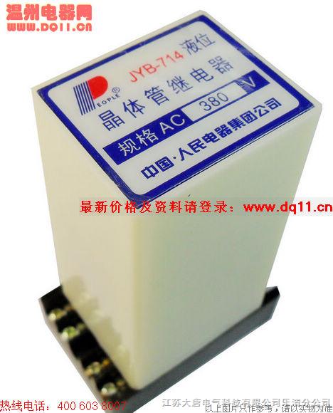 JYB-714液位继电器