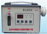 粉尘测定仪(建议适用于教学,精度要求不高的测量) 型号:XE66-55A库号:M163664