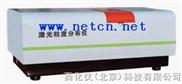 JX93-113020-激光粒度仪