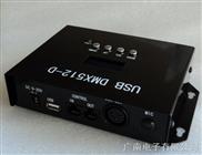 USB DMX512-D-USB DMX512控制器