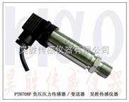 油管道压力传感器 液压系统油压传感器 油泵油压传感器