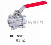 台湾富山不锈钢三片式球阀 FS313