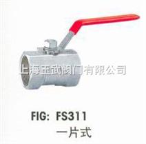 台湾富山不锈钢一片式球阀FS311
