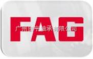 双鸭山FAG轴承代理商/单向轴承