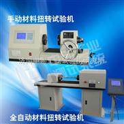数显材料扭转试验机价格、大型扭转检测设备供应商、扭矩测试仪厂