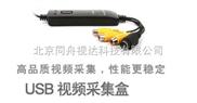 AV转USB内窥镜图像采集盒 专业USB图像采集卡