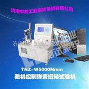 立式微机控制弹簧扭转试验机价格、弹簧扭转测试仪、立式弹簧扭转检测设备厂家