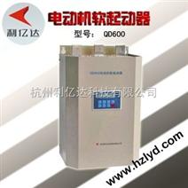 电机软启动器QD600
