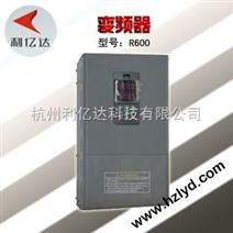 R600系列无传感器电流矢量型变频器
