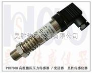 管道压力传感器之管道传感器1