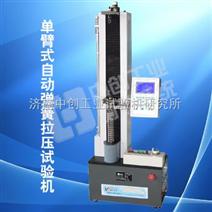 全自动弹簧检测仪器、中创工业弹簧拉压试验机研究、弹簧压力试验机价格