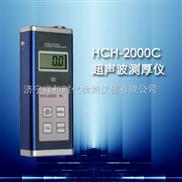 HCH-2000C-超声波测厚仪