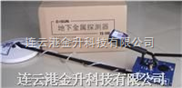 TS130-江苏连云港TS130地下金属探测仪价格,手持地下金属分析仪直销价