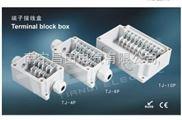 10P接线端子盒TJ-10P