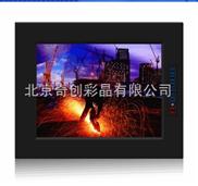 QC-104IPE20T-奇创彩晶10.4寸嵌入式工业显示器 20系列