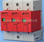 JLSP电源浪涌保护器该如何维护?