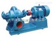 S型中开式单级双吸离心泵