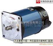 130ZYT永磁直流电机