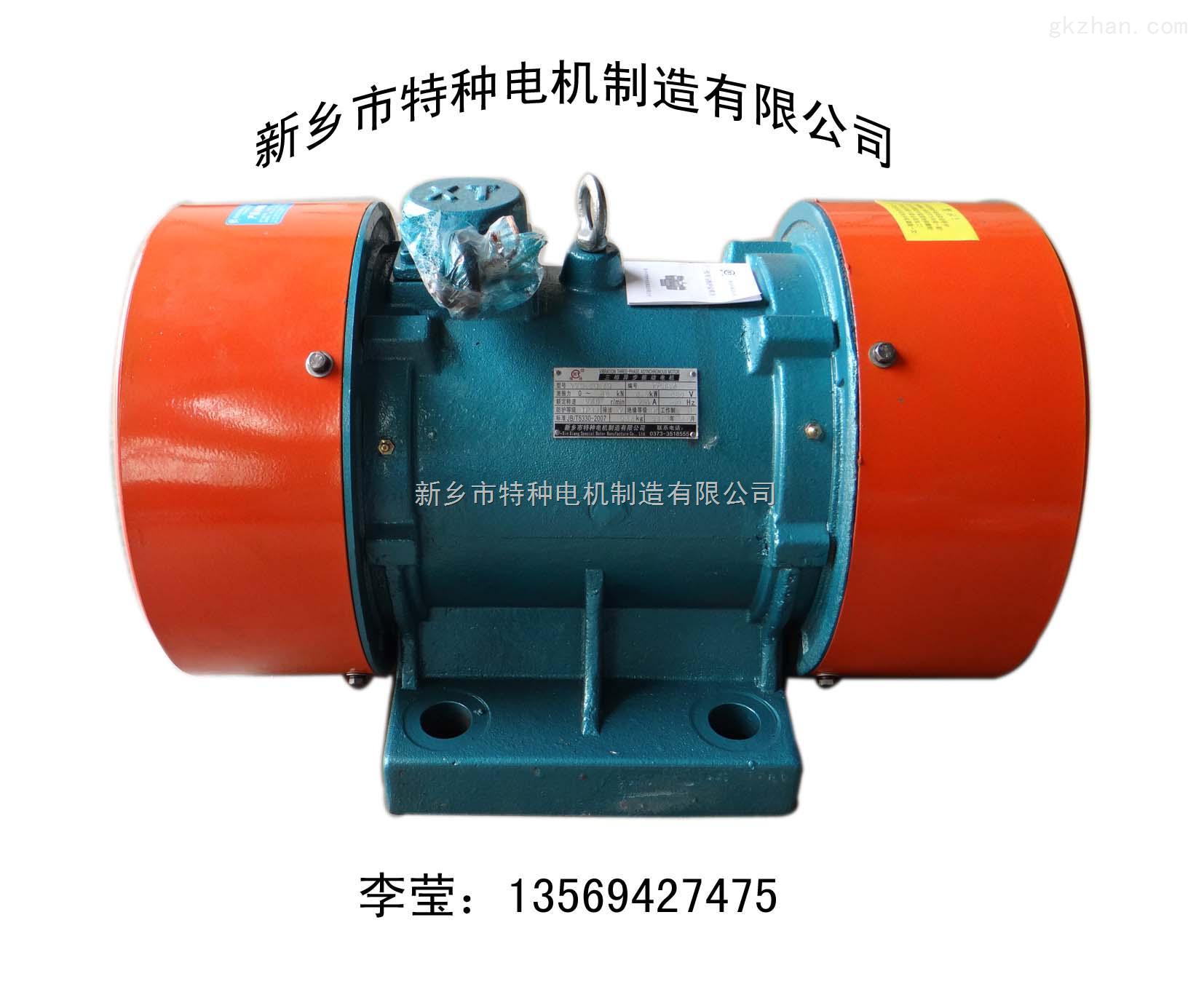 yzs-50-6b-振动电机