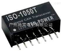 嵌入式高速隔离CAN收发器iSO-1050T