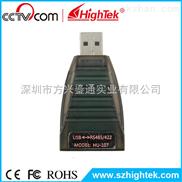 HU-107-USB转RS48/422转接头/通讯转换器