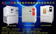高低温测试箱_可靠性测试设备