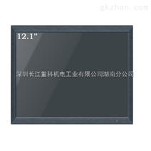 12.1寸监视器