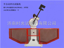 济南时光摆锤式冲击试验机JB-300B半自动冲击试验机