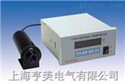 在线式红外测温仪 HMZX-50