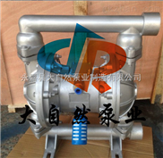 供应QBY-50不锈钢气动隔膜泵