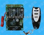 24VDC无线遥控开关 无线开关控制器 灯光遥控 12VDC电机遥控