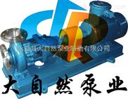 供应IS50-32J-125AIS清水离心泵