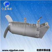 QJB1.5/8-南京古蓝供应QJB1.5/8-400不锈钢冲压式潜水搅拌机