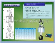 OCS-XC-KC不鏽鋼外殼無線電子吊鉤秤