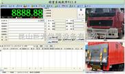 标准视频称重管理系统/过磅抓拍图片称重管理软件价格
