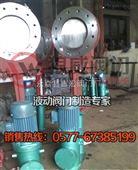 PZ273H电液动刀闸阀