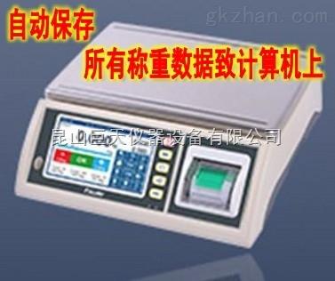 自动累计电子称,自动累加数据电子秤