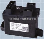 15A EVR10高压直流继电器