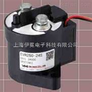 250A EVR250高压直流继电器