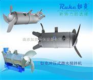 如克QDT2.2/8-320-高速潜水推进器   潜水搅拌器