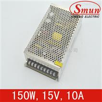Smun/西盟单组输出150w15v开关电源