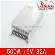 Smun/西盟单组输出500w15v开关电源