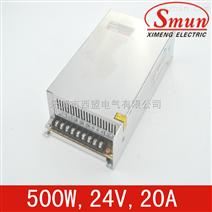 Smun/西盟单组输出500w24v开关电源
