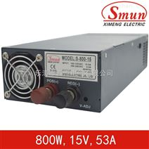 Smun/西盟单组输出800w15v开关电源