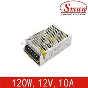 Smun/西盟LED专供120w12v开关电源