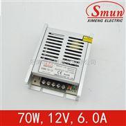 Smun/西盟超薄70w12v开关电源