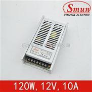 Smun/西盟超薄120w12v开关电源